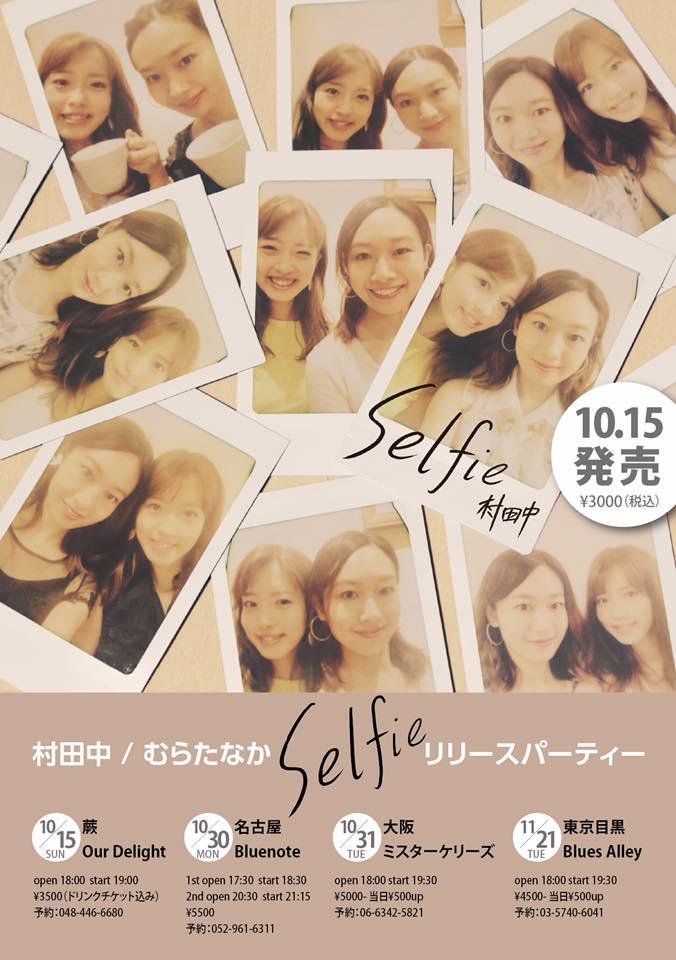 村田中(むらたなか) 「Selfish」