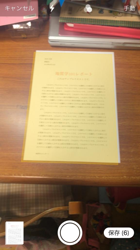 iPhoneの書類をスキャンの撮影画面