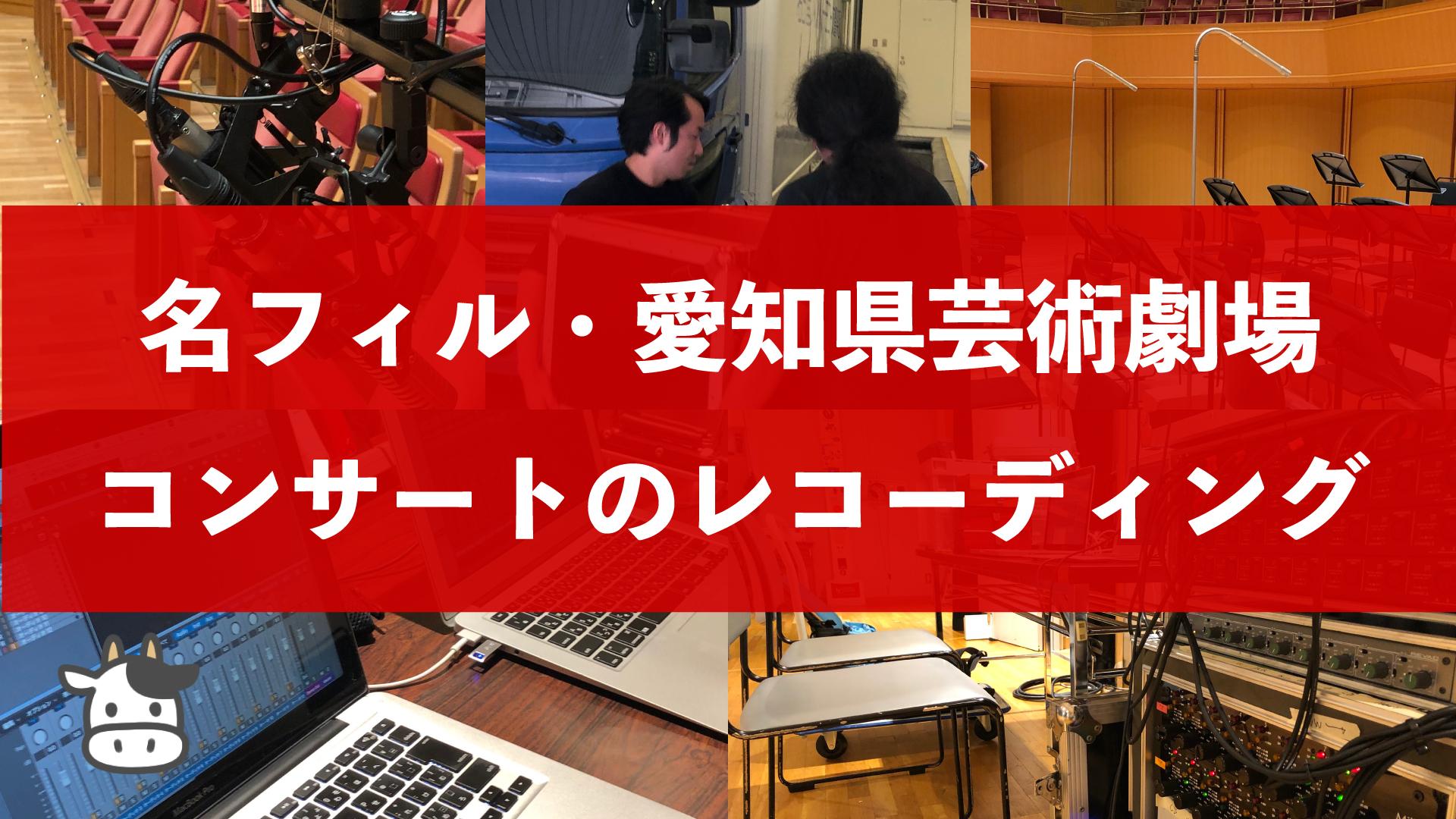 名フィル・愛知県芸術劇場・コンサートのレコーディング