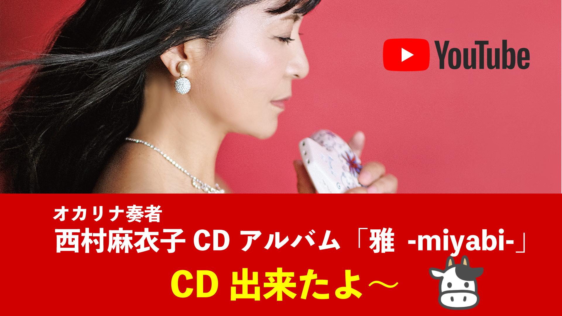 オカリナ奏者・西村麻衣子の1stCD「雅 -miyabi-」完成